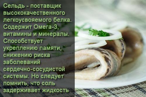 Польза сельди соленой