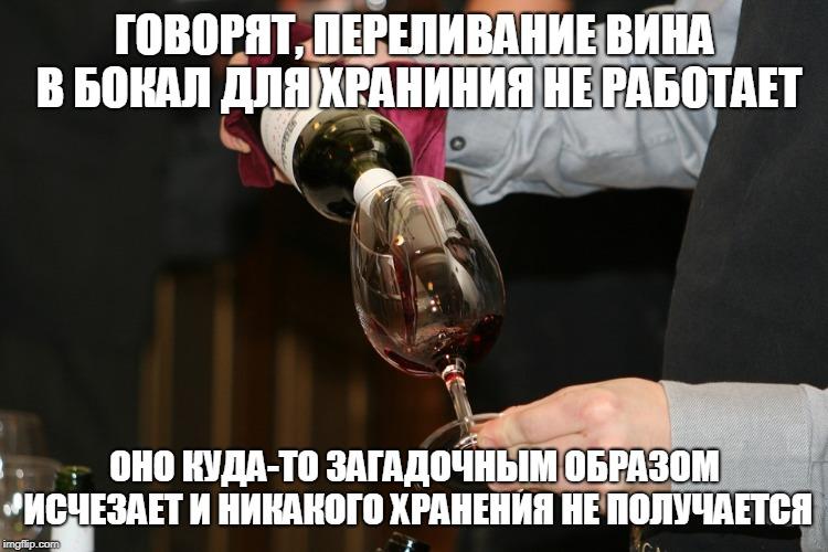 Мем про хранение вина
